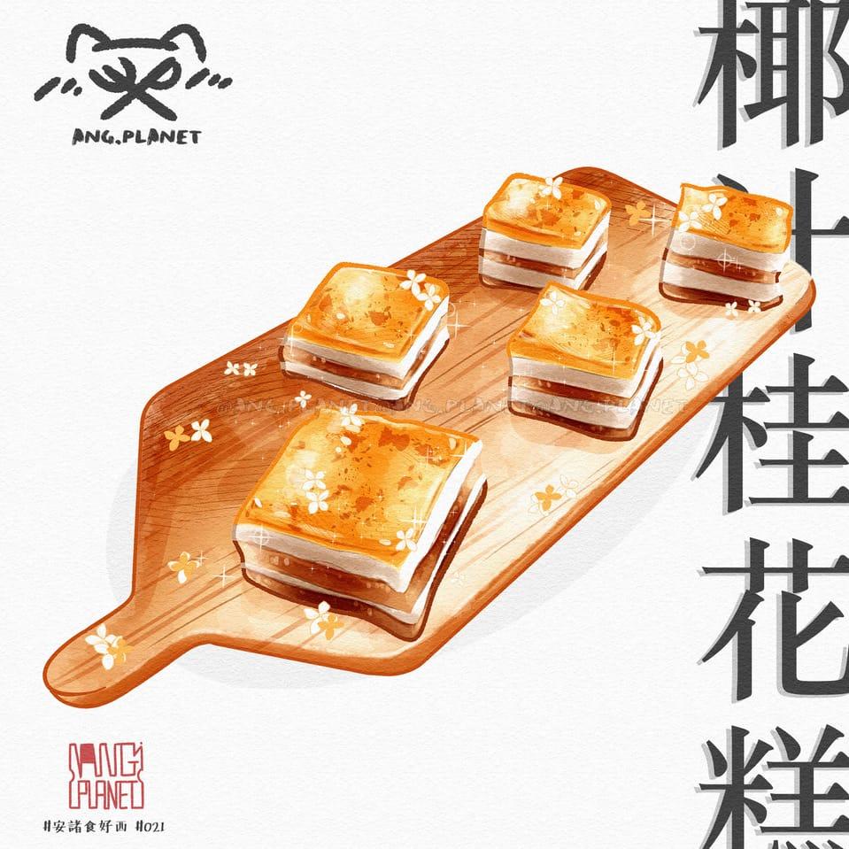 椰汁桂花糕!Osmanthus Coconut Jelly ~ Illust of AN.G 安諸 art dessert 料理 Artwork artist digital illustration 美味しい food sweet