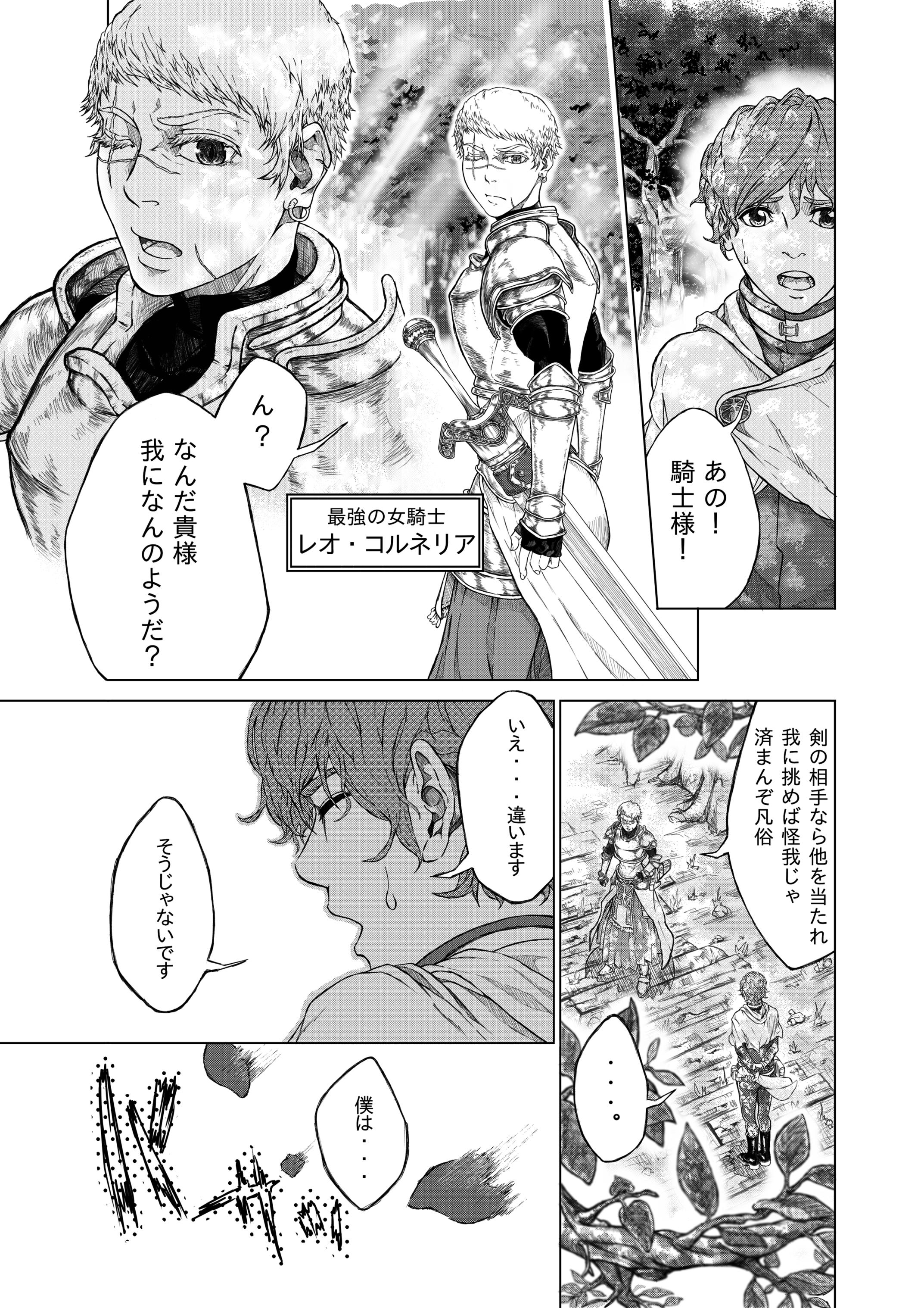 土屋清照/今まで女扱いされたことがない女騎士を女扱いする漫画