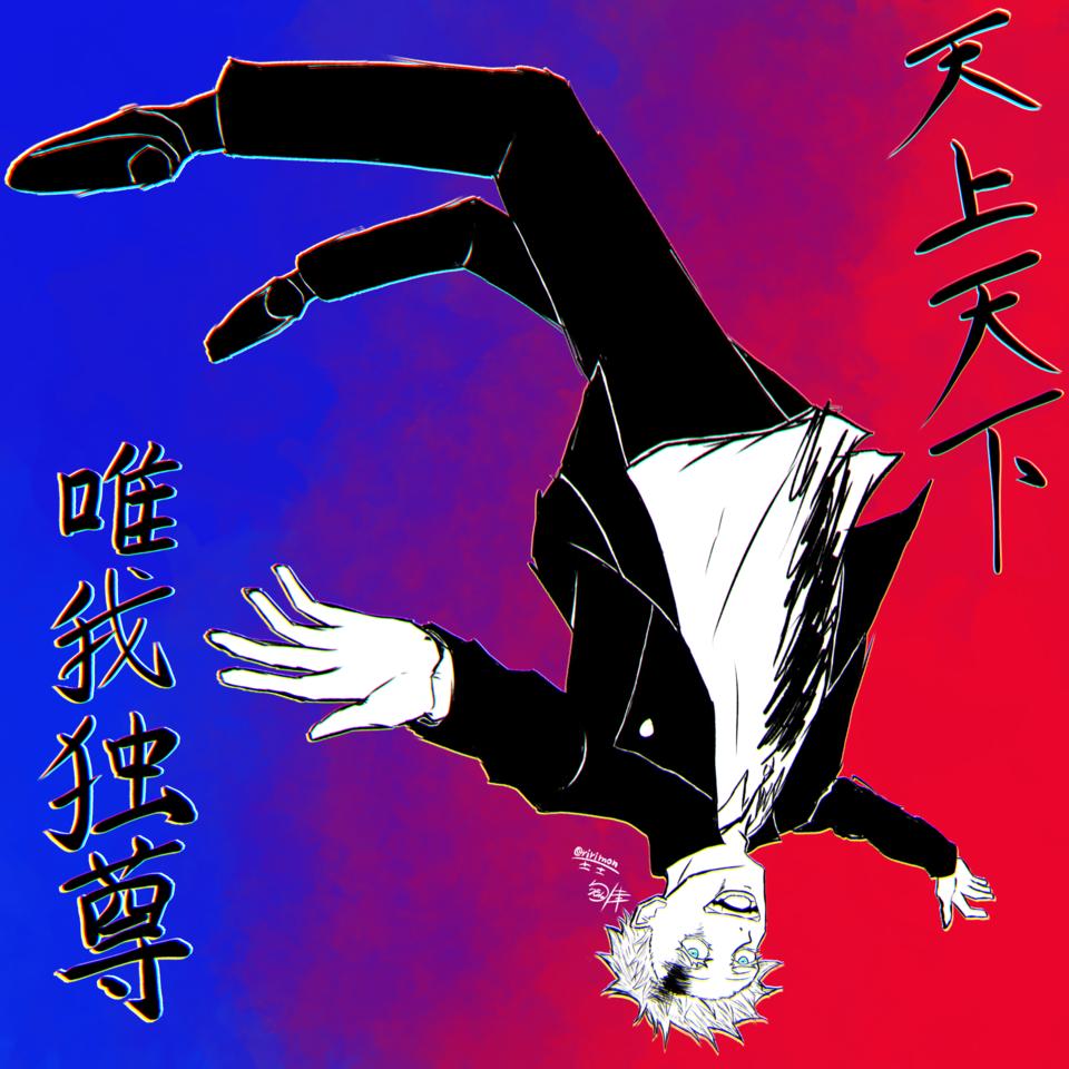 天上天下唯我独尊 Illust of りりもん/±± #4級絵師 JujutsuKaisenFanartContest JujutsuKaisen SatoruGojō