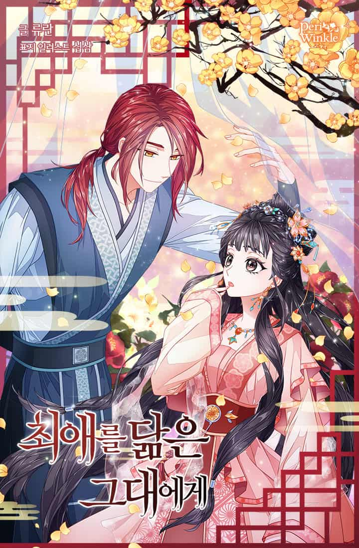 e-book cover/illust artworks Illust of 십삼 fantasy 여캐 동양 표지 illustration 남캐