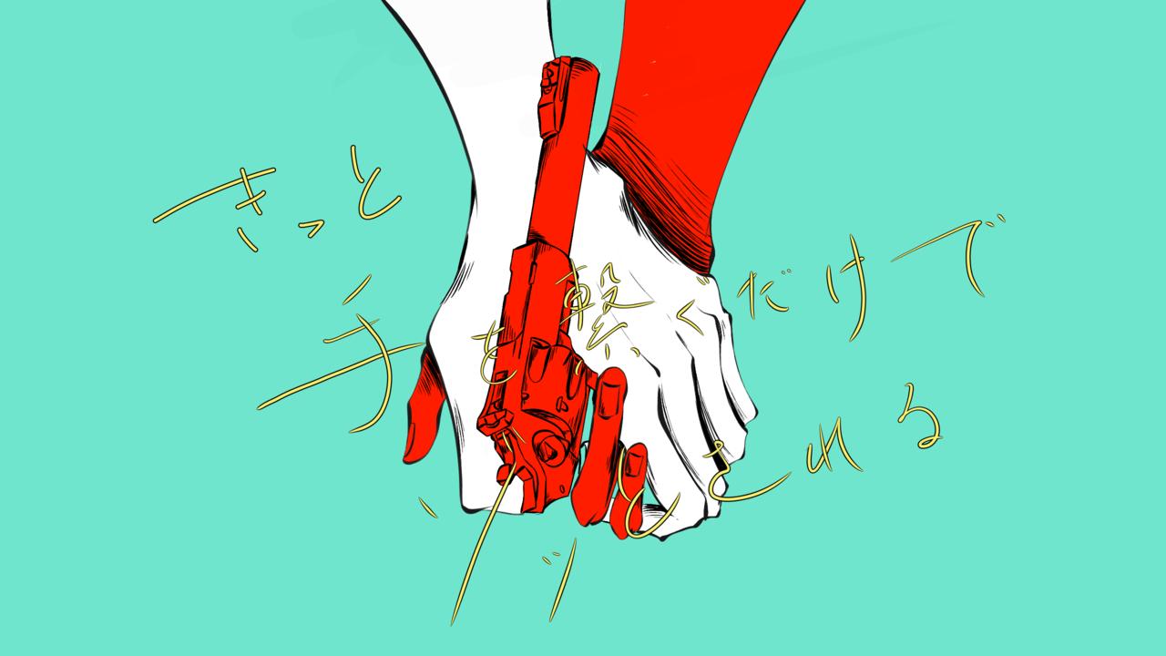 """""""きっと手を繋ぐだけで、ゾッとされる"""" Illust of garushia@ガルシア家主人🌹🎭💧📕 original アイ色のスケッチブック fanfic ボカロ曲 medibang medibangpaint illustration ヴィラン hand red"""