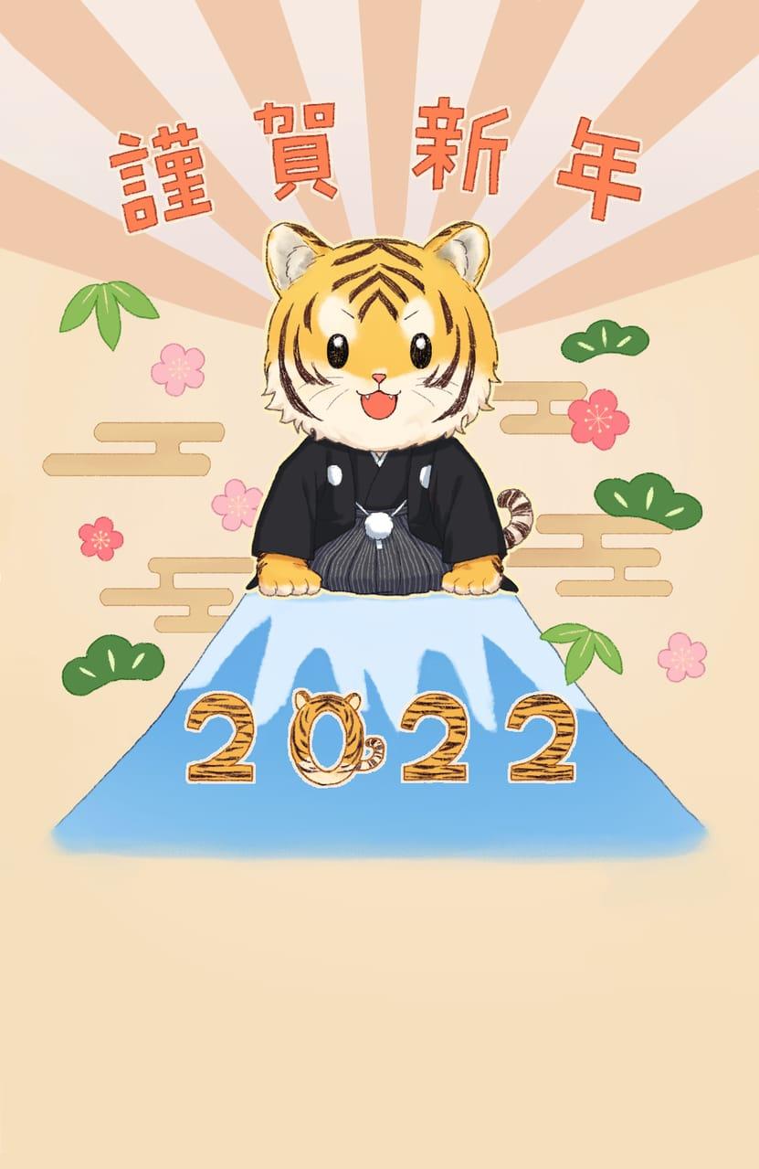 寅年年賀状 Illust of みど 2022年寅年年賀状デザインコンテスト
