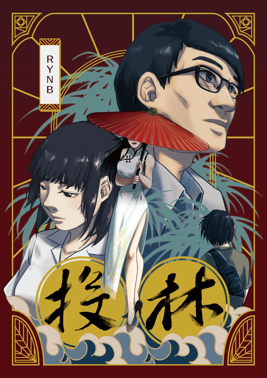 林投ㄉ封面 Illust of RYNB 林投 original RYNB 封面
