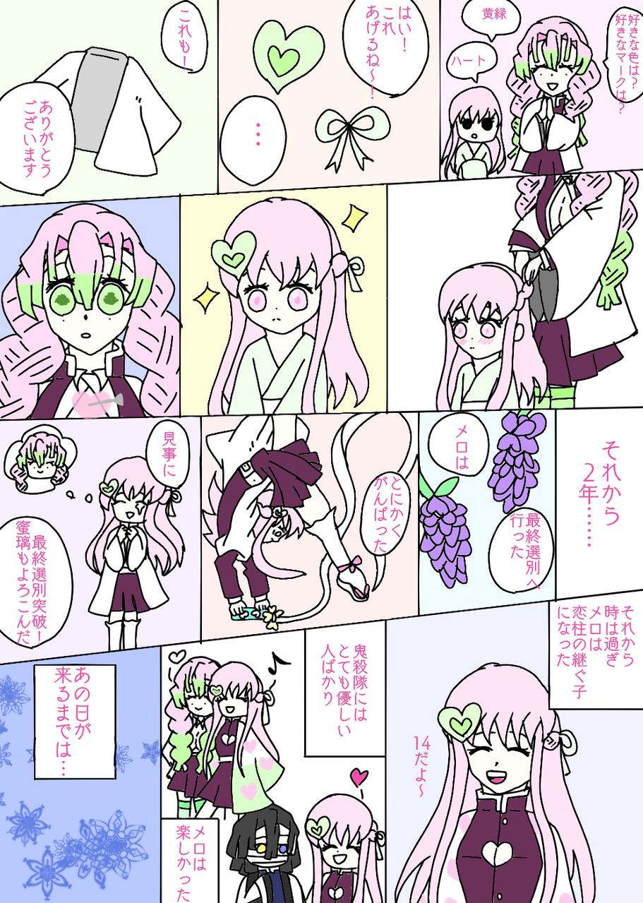 メロの話 Illust of 蜜璃❤❤ medibangpaint KanrojiMitsuri 恋風メロ 鬼滅の刃オリキャラ KimetsunoYaiba 蜜璃❤❤