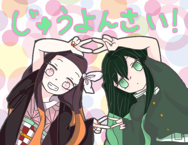 じゅうよんさい! Illust of 。いと。 DemonSlayerFanartContest KamadoNezuko digital 14歳組 TokitouMuichirou KimetsunoYaiba