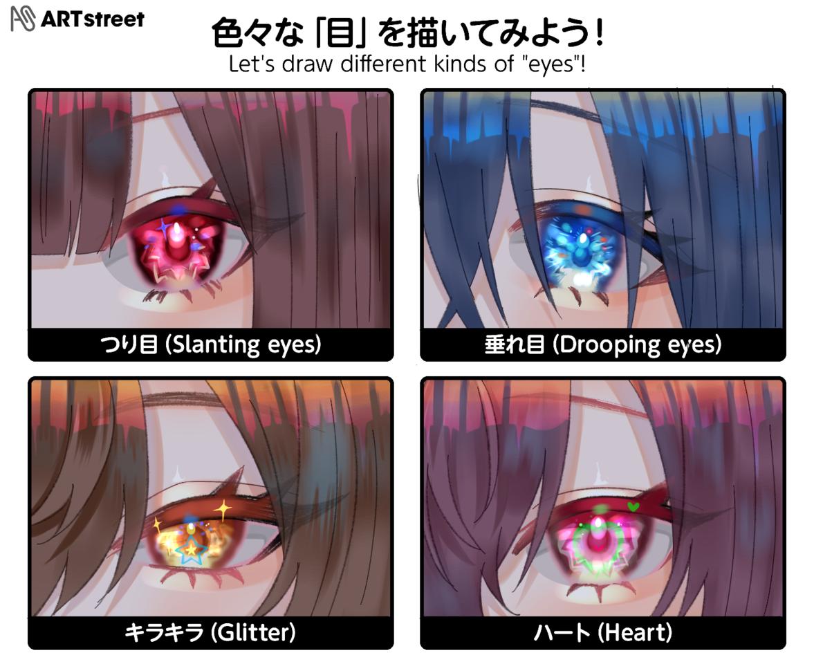 め! Illust of 空たぬき iChallenge eyes original oc