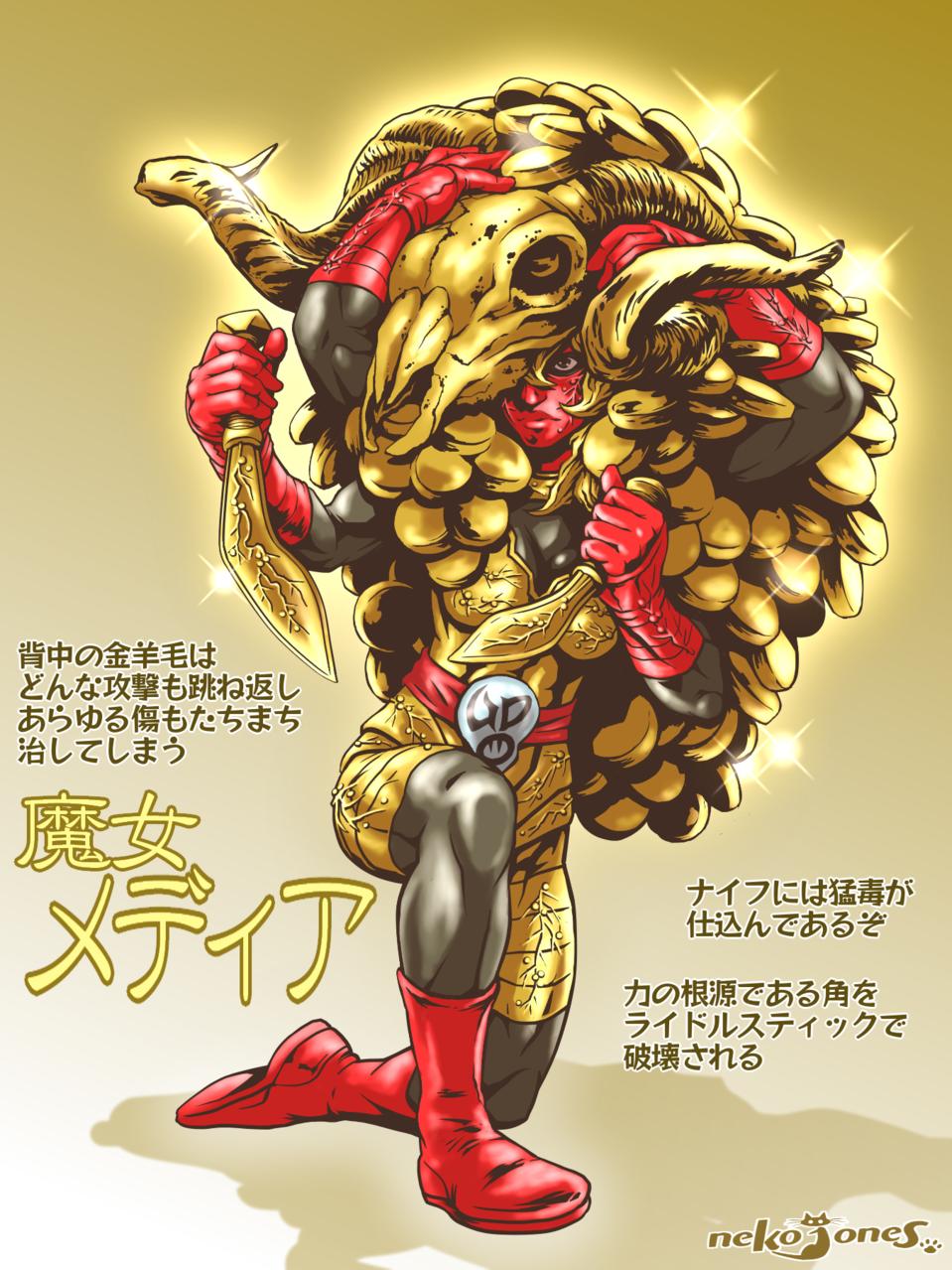 魔女メディア Illust of neko-jones ギリシャ神話 怪人 オリジナル怪人 KamenRider