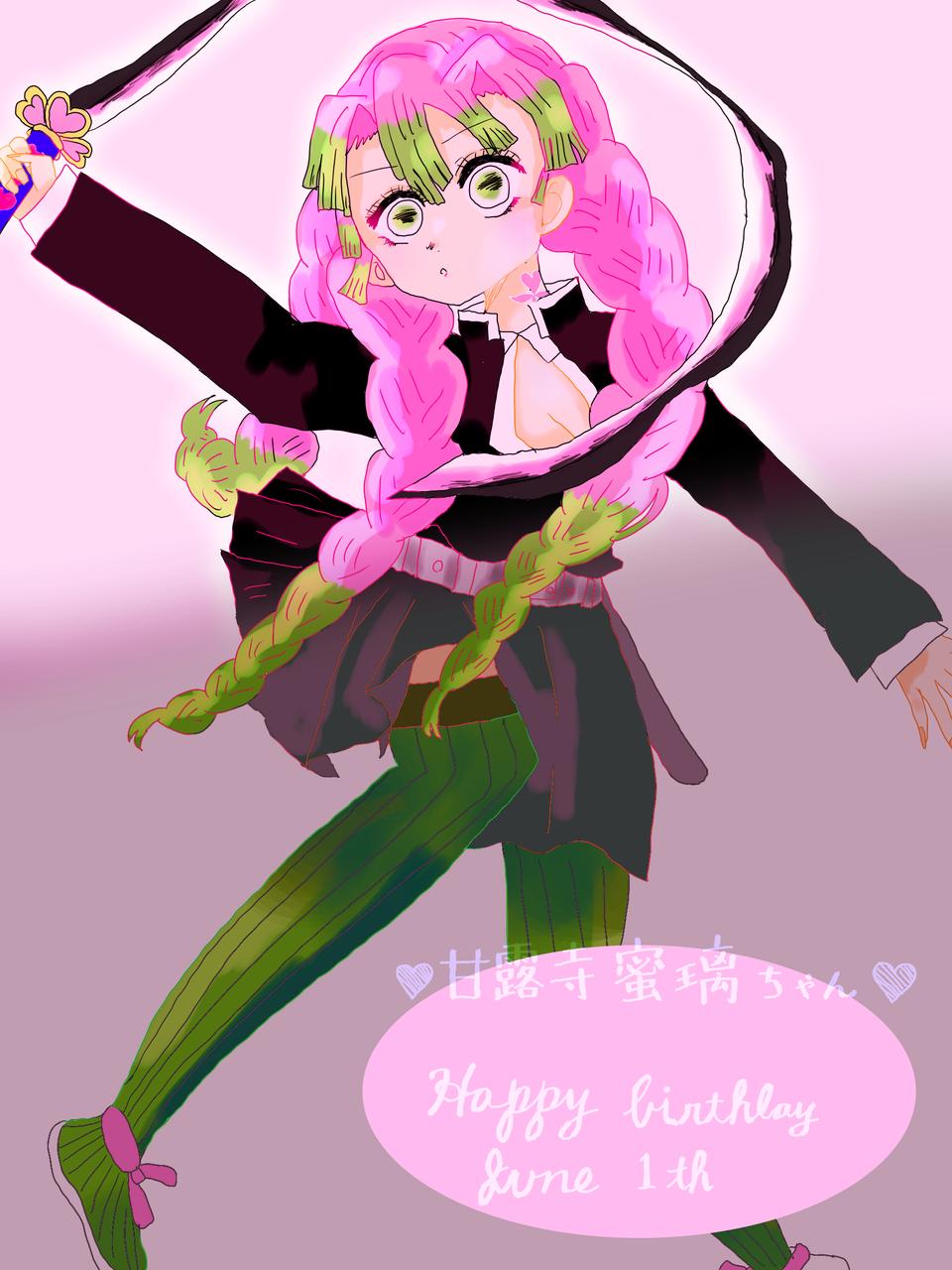 蜜璃ちゃんハピバ!!! Illust of ねむこ@しばらくやすみ コメントはします pink girl 甘露寺蜜璃生誕祭 KimetsunoYaiba kawaii fanart 甘露寺蜜璃誕生祭 KanrojiMitsuri green