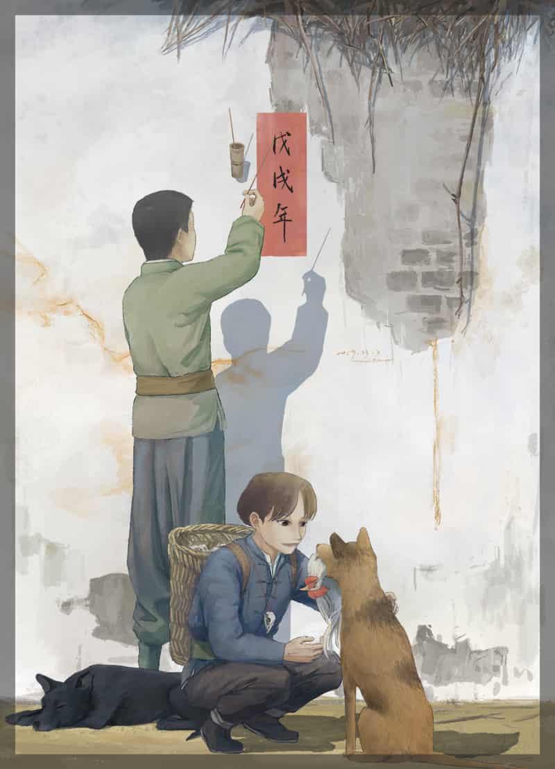 2018-戊戌年