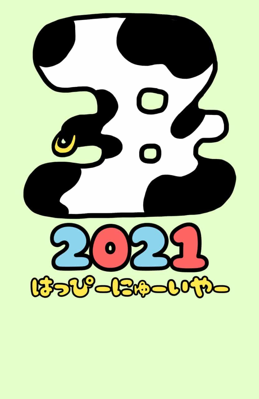 2021丑