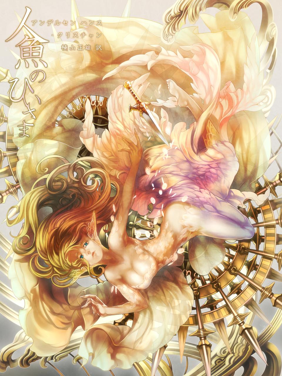 人魚のひいさま Illust of 狛津