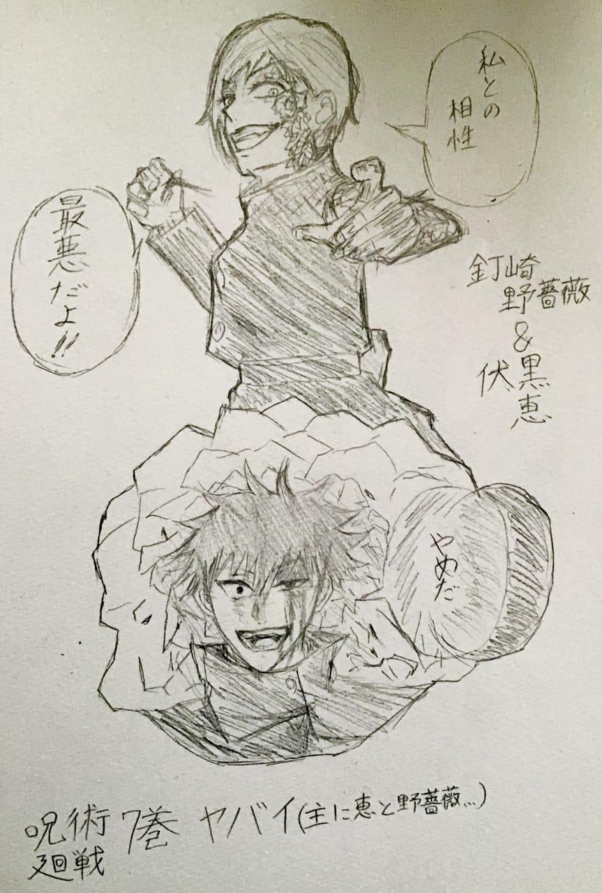 7巻 Illust of 🏍卍りりもん卍🐉 JujutsuKaisenFanartContest Nobara_Kugisaki アナログ Megumi_Fushiguro JujutsuKaisen