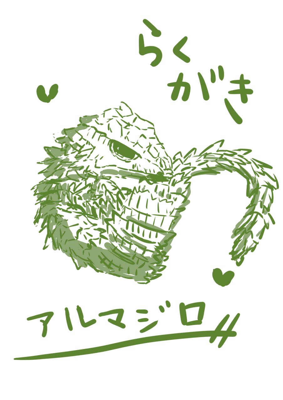アルマジロ(練習) Illust of ホニャッキ>< kawaii animal practice doodle 爬虫類