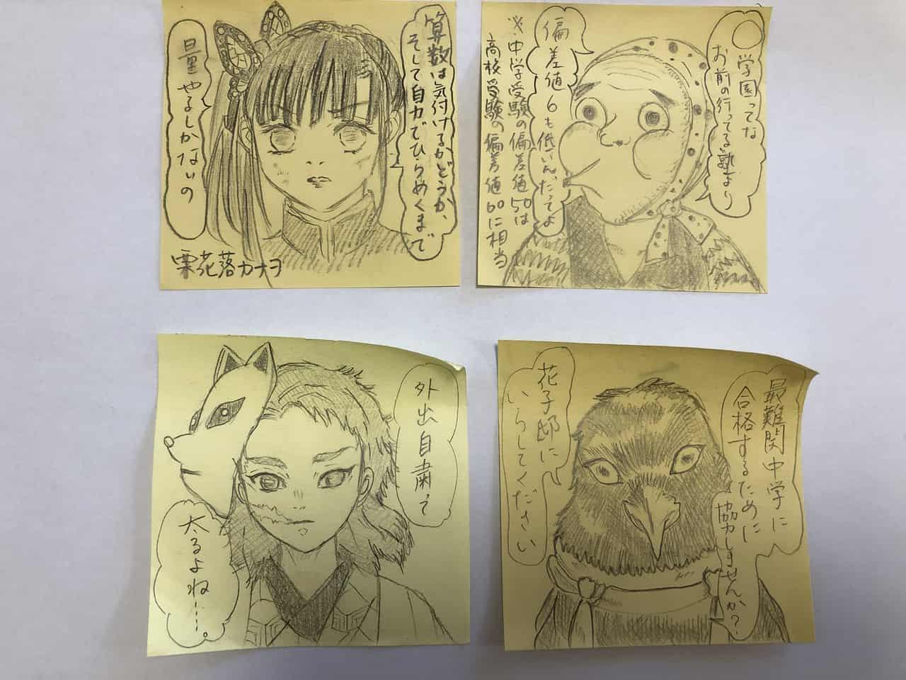 受験の刃 その⑥ Illust of まめたん DemonSlayerFanartContest KimetsunoYaiba