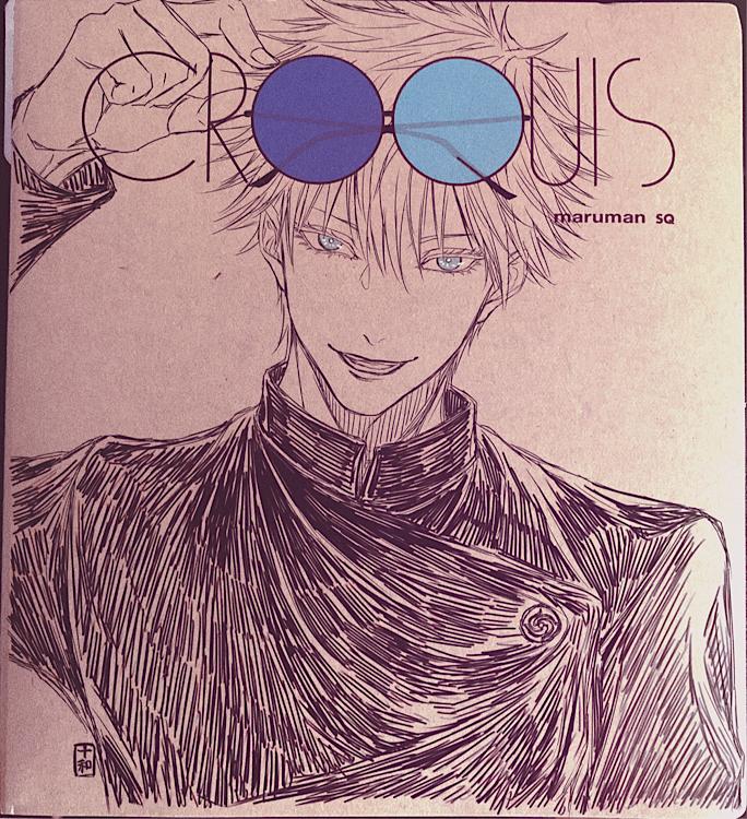 クロッキー帳らくがき Illust of 十和 JujutsuKaisen アナログ SatoruGojō doodle