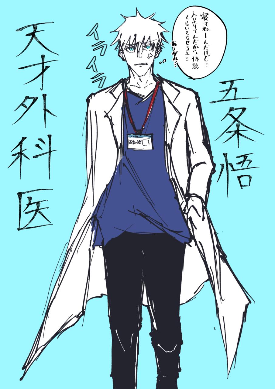 医者パロ Illust of りりもん🤞🏻⚫️ SatoruGojō JujutsuKaisen 医者パロ