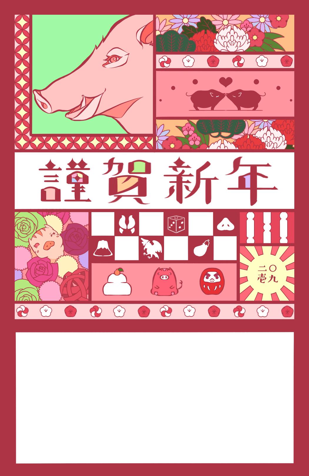 minami/亥年年賀状―レトロ―