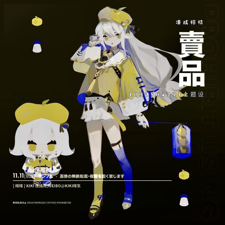 Illust of KIKI輝気