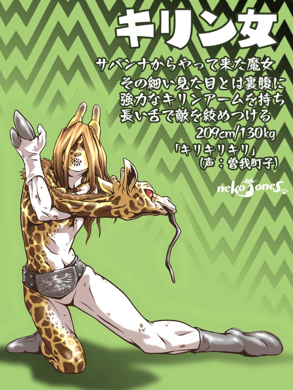「キリン女」 Illust of neko-jones Giraffe 怪人 オリジナル怪人 KamenRider