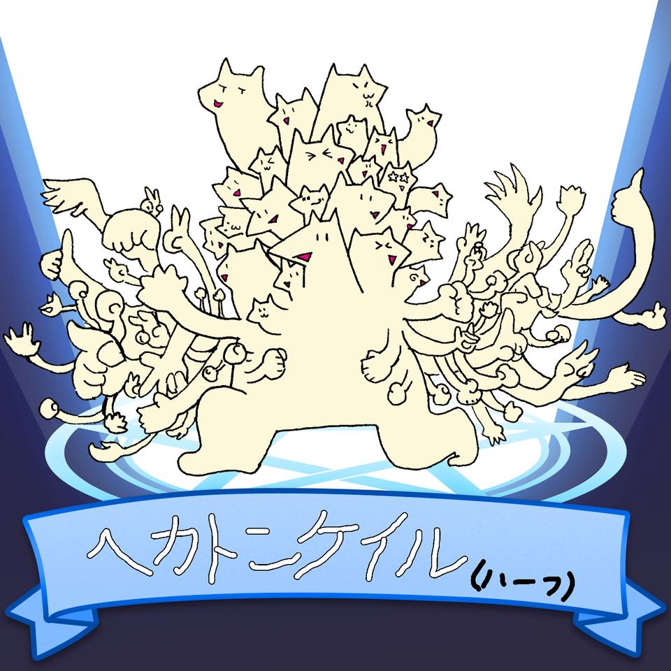ヘカトンケイル(ハーフ) Illust of 鯖虎クロ SoBadItsGood