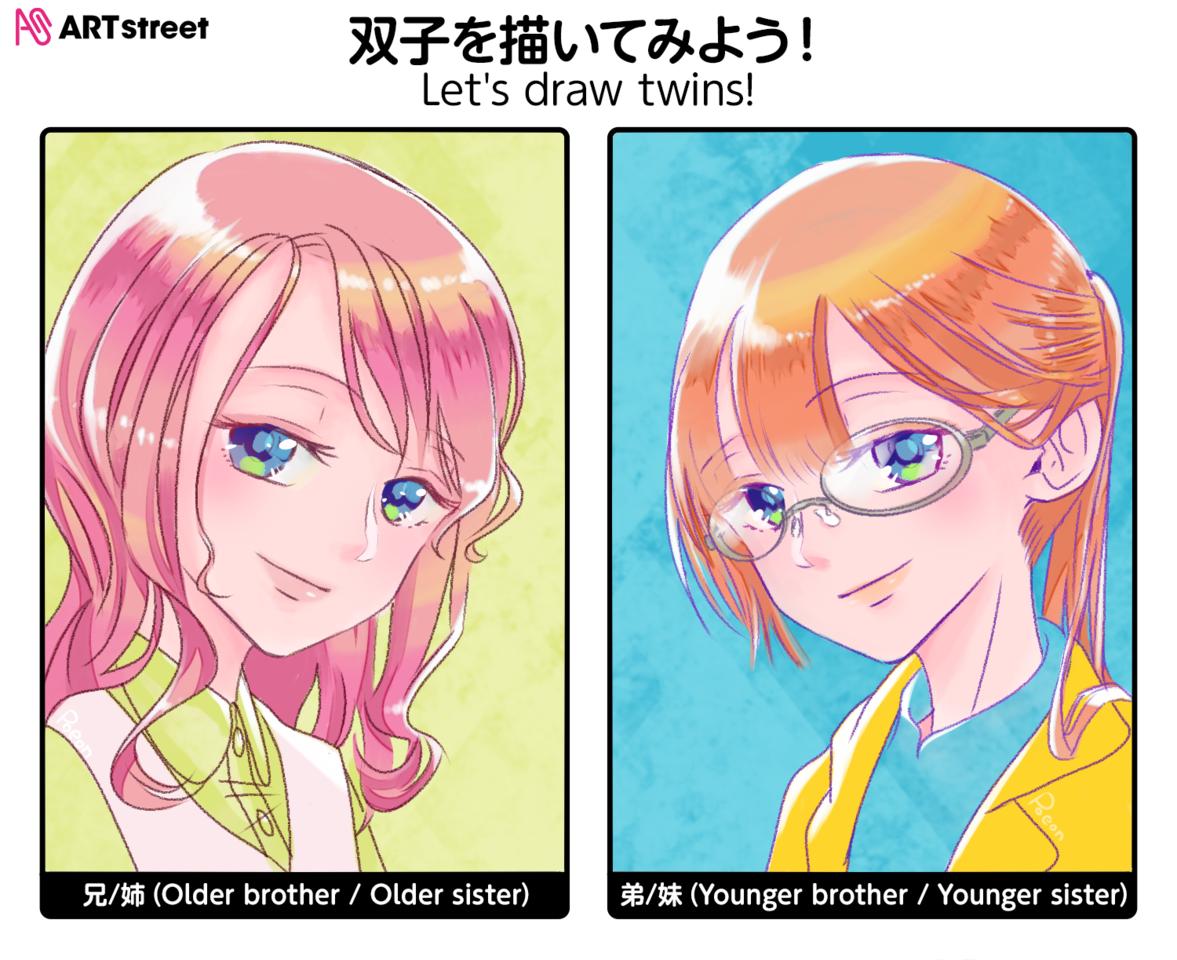 イラストチャレンジ 双子 Illust of poeon girl 一次創作 iChallenge medibangpaint 双子 oc original glasses