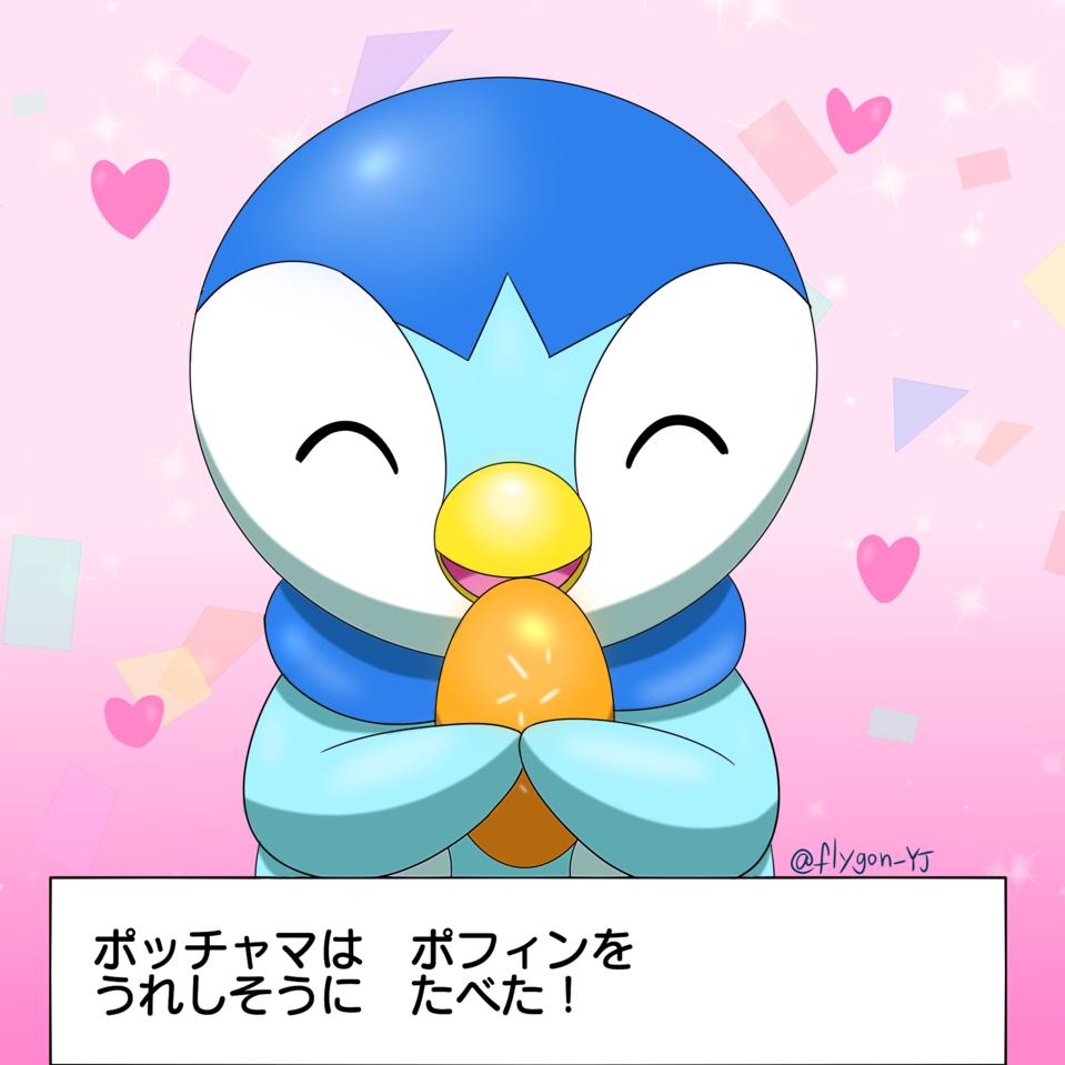 ポッチャマ🐧 Illust of 🐉ゆじゅ🐧 ポッチャマ pokemon piplup
