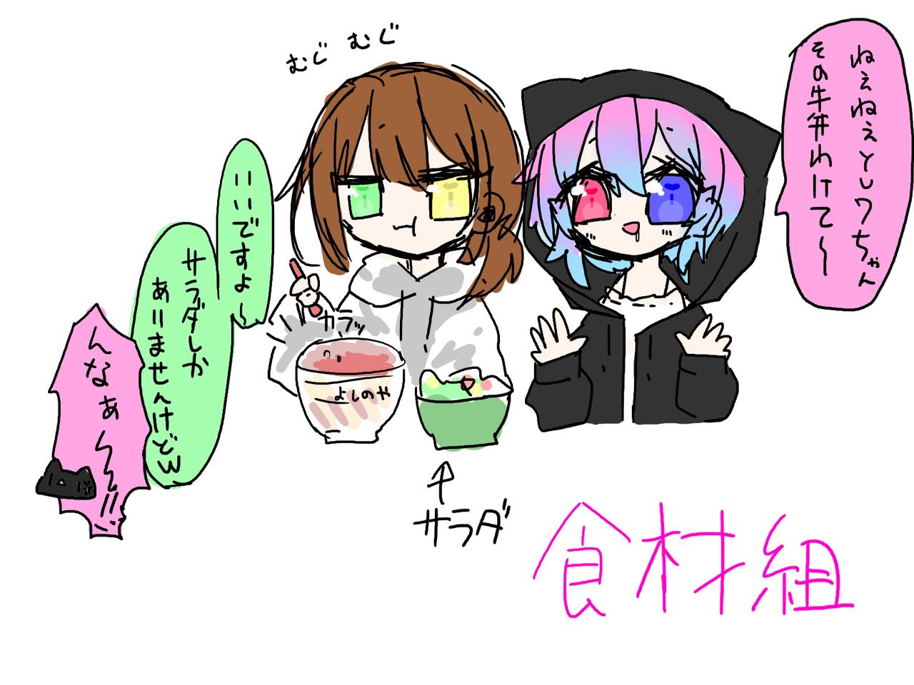 食材組~ Illust of めだまやき#中2病 kawaii angel yu7 代理 digital 食材組 めだまやき