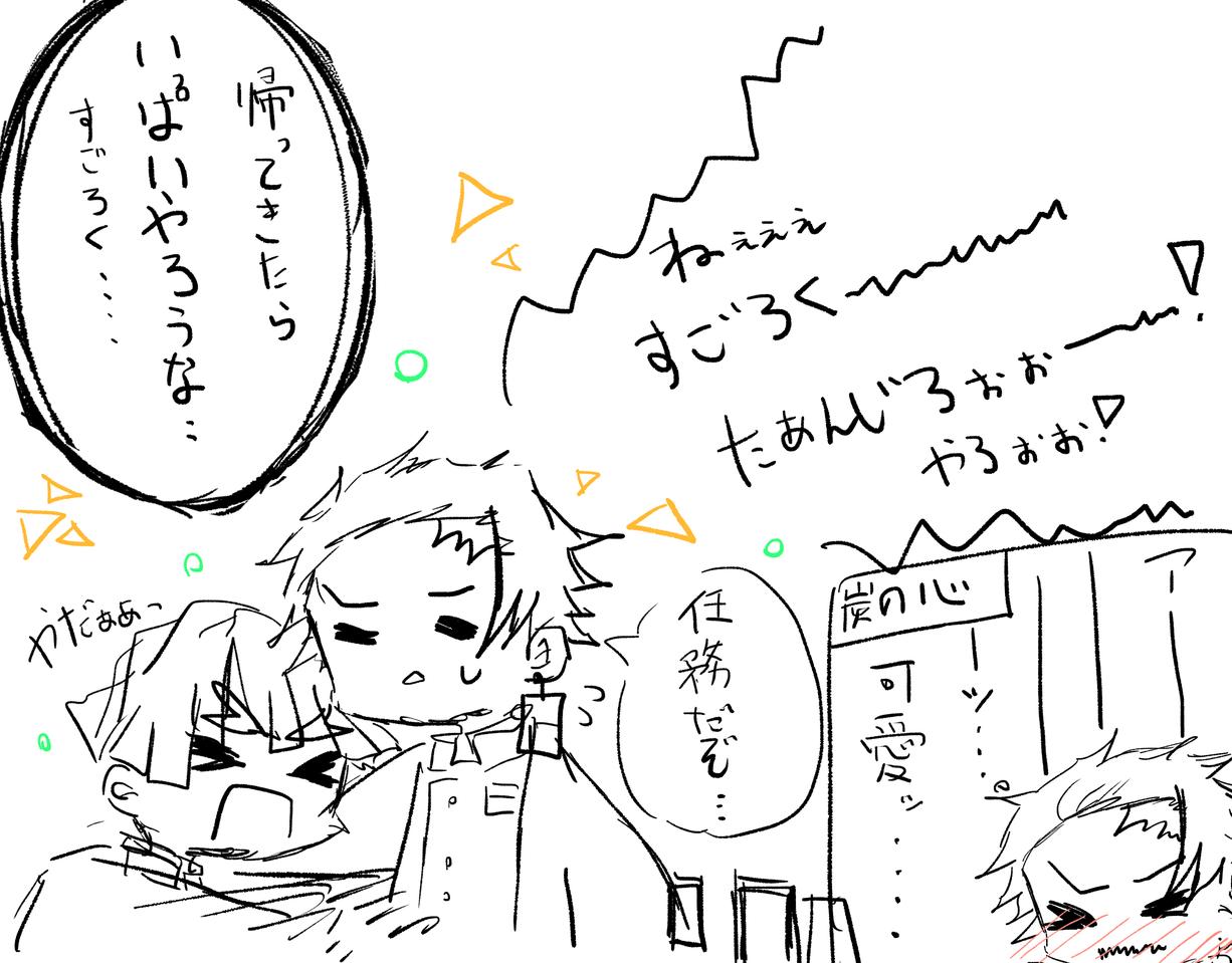 双六!!♪ Illust of Kaede0118* Whereabouts art* KamadoTanjirou KimetsunoYaiba 炭善 AgatsumaZenitsu