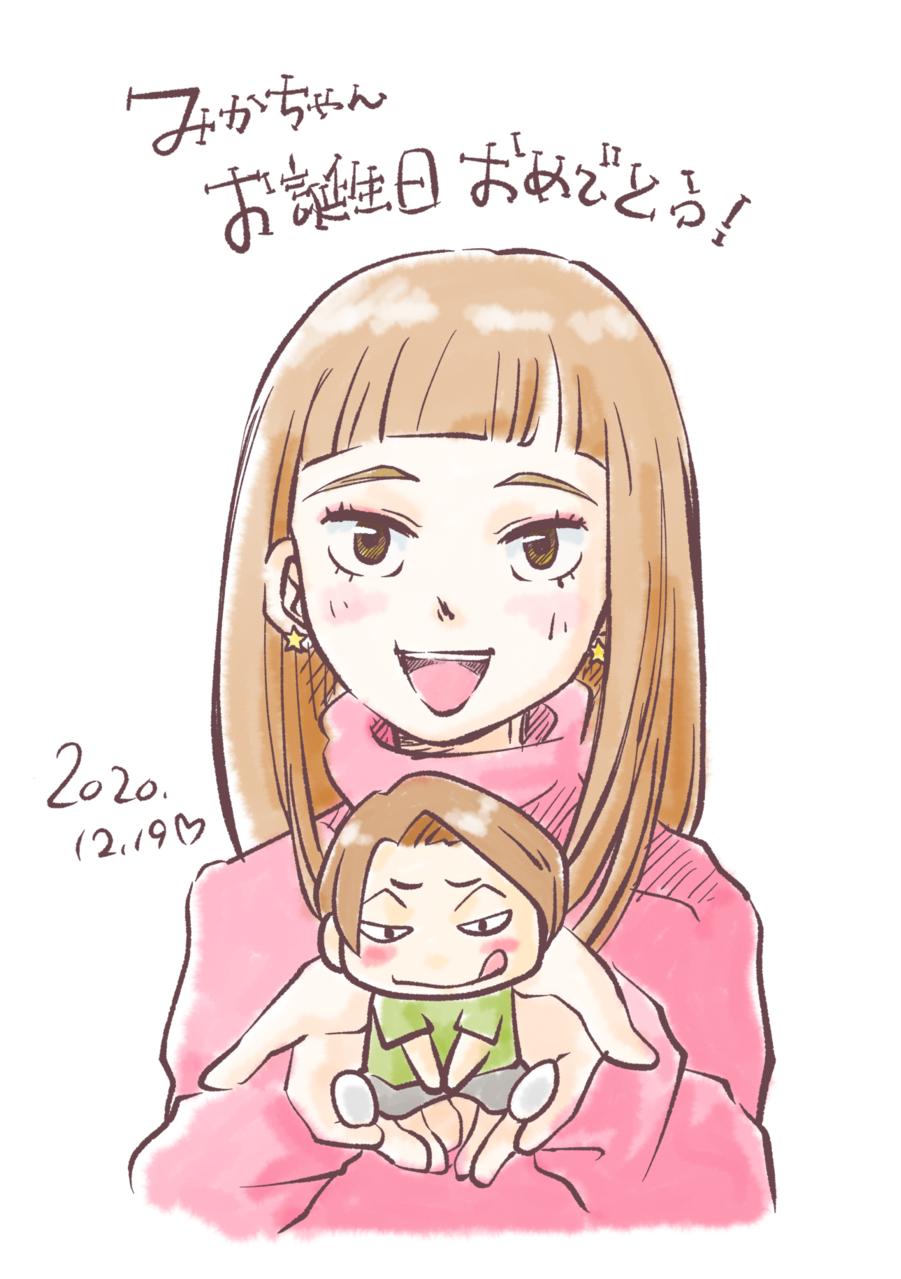 みかちゃんおめでと! Illust of como 大将優 fanart 山架美華 Haikyu!! すぐみか