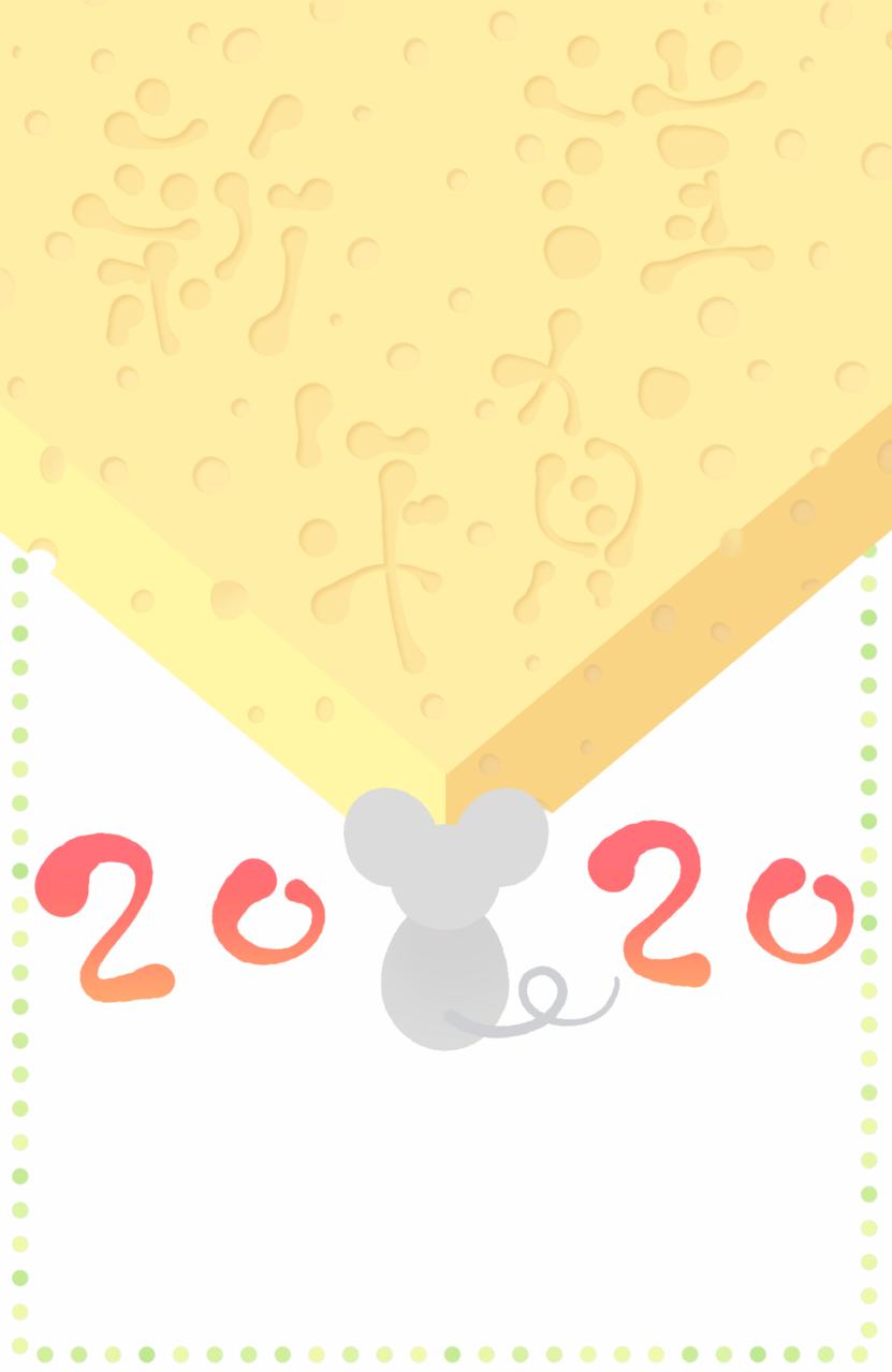 2020年年賀状/汀雲