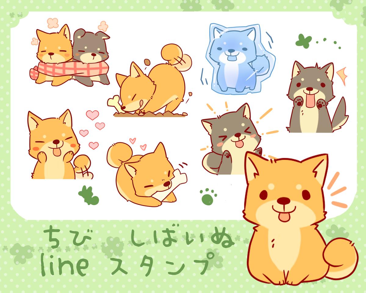 ちび しばいぬ スタンプ Illust of ushiinu ShibaInu dog ラインスタンプ