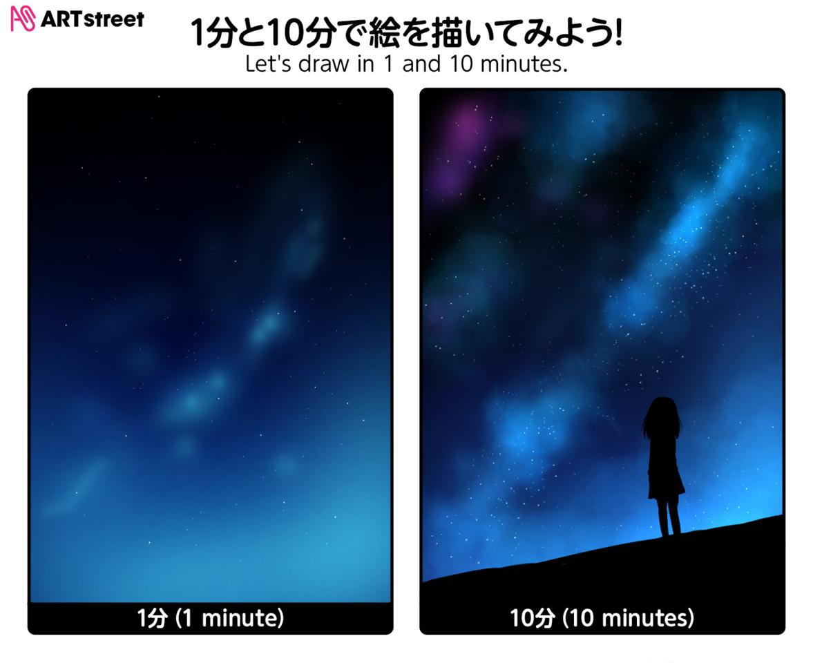 iChallenge part 2~! Night Sky ver. Illust of Izayoi Mikasa night sky iChallenge IzayoiMikasa original Mii-chan(Mikasa)