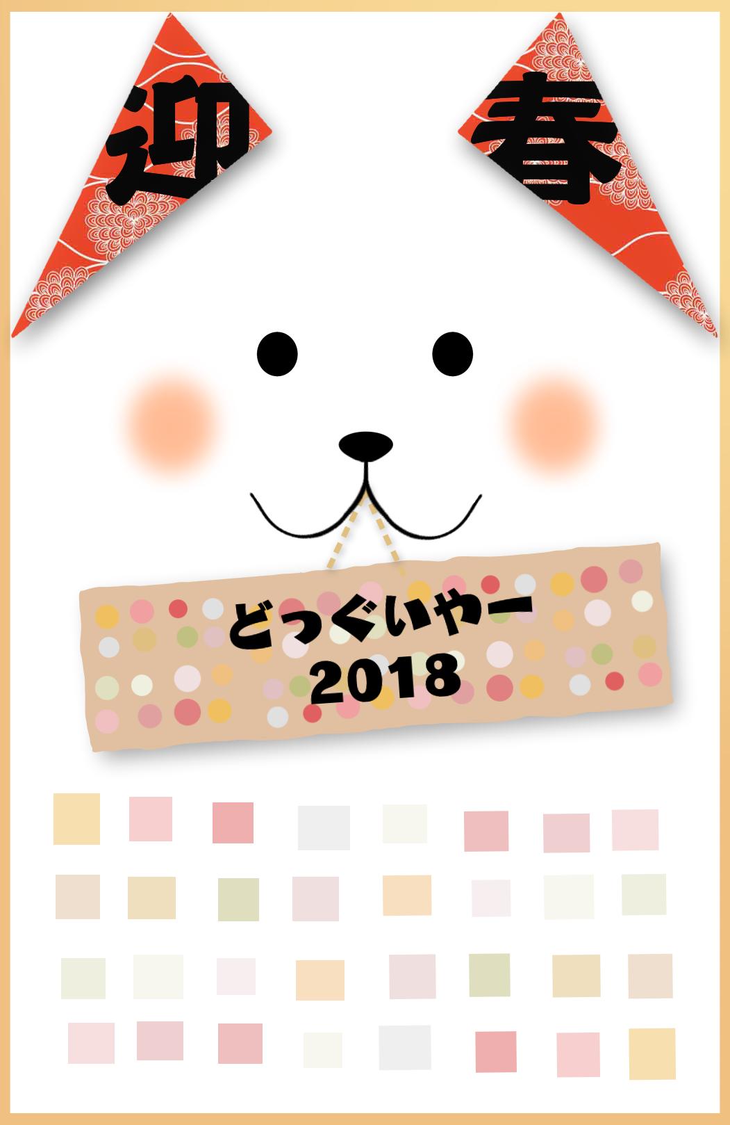 shinko/年賀状2018