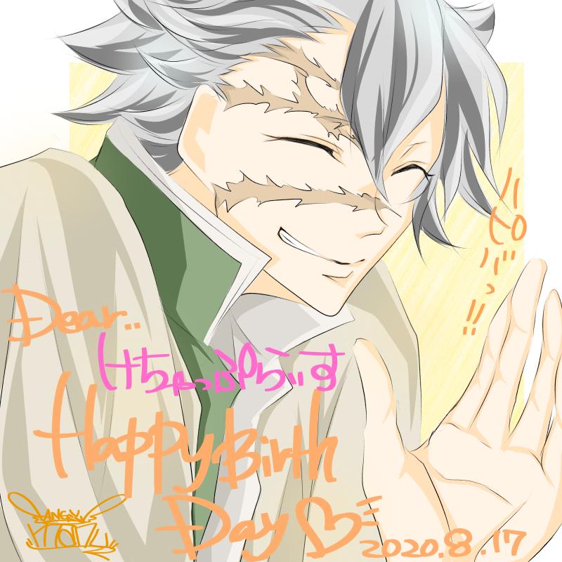 けちゃっぷらいすchanヽ(*´∀`)ノオメデト─ッ♪ Illust of Manu digital カラー ShinazugawaSanemi birthday color かっこいい KimetsunoYaiba handsome