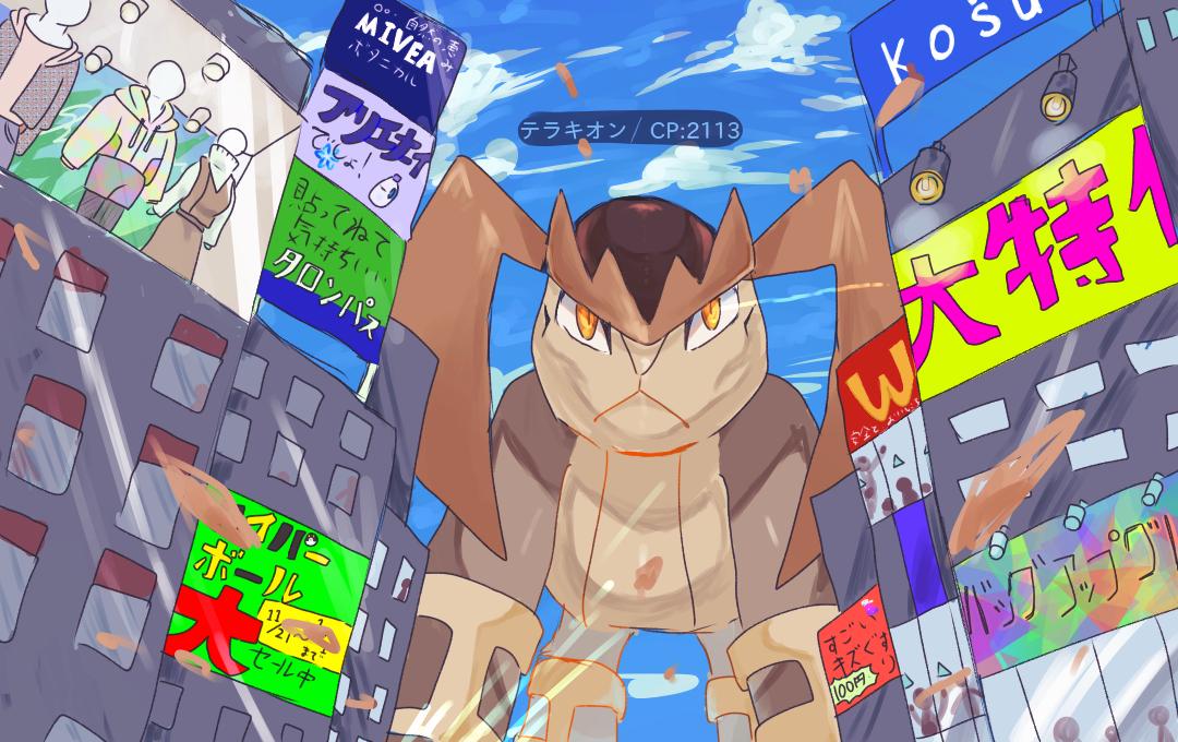 過去絵 Illust of OHTEAOH 小5#腐女子同盟 過去絵 pokemon テラキオン 下手くそ