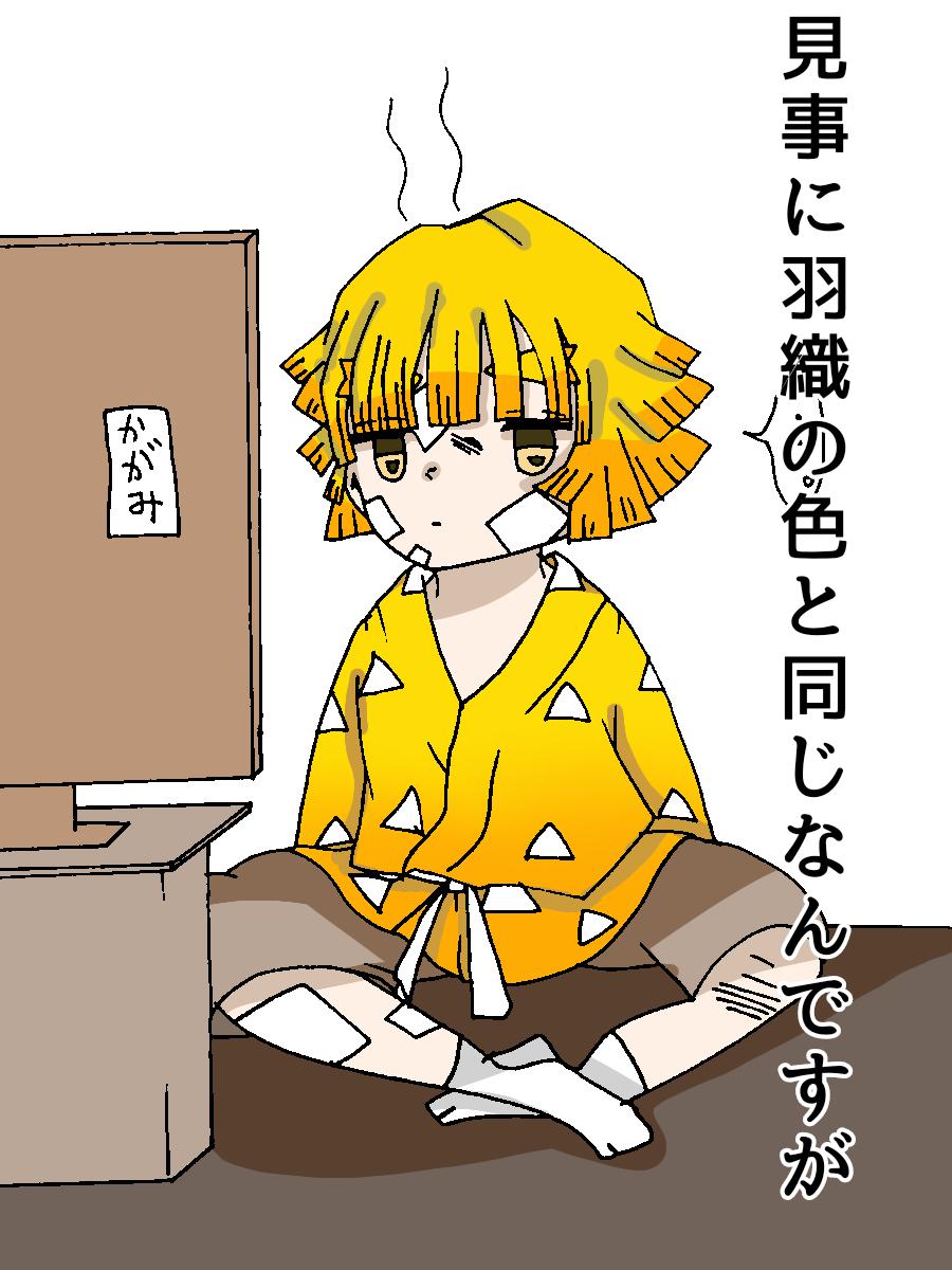お見事 Illust of 。いと。 DemonSlayerFanartContest AgatsumaZenitsu digital KimetsunoYaiba