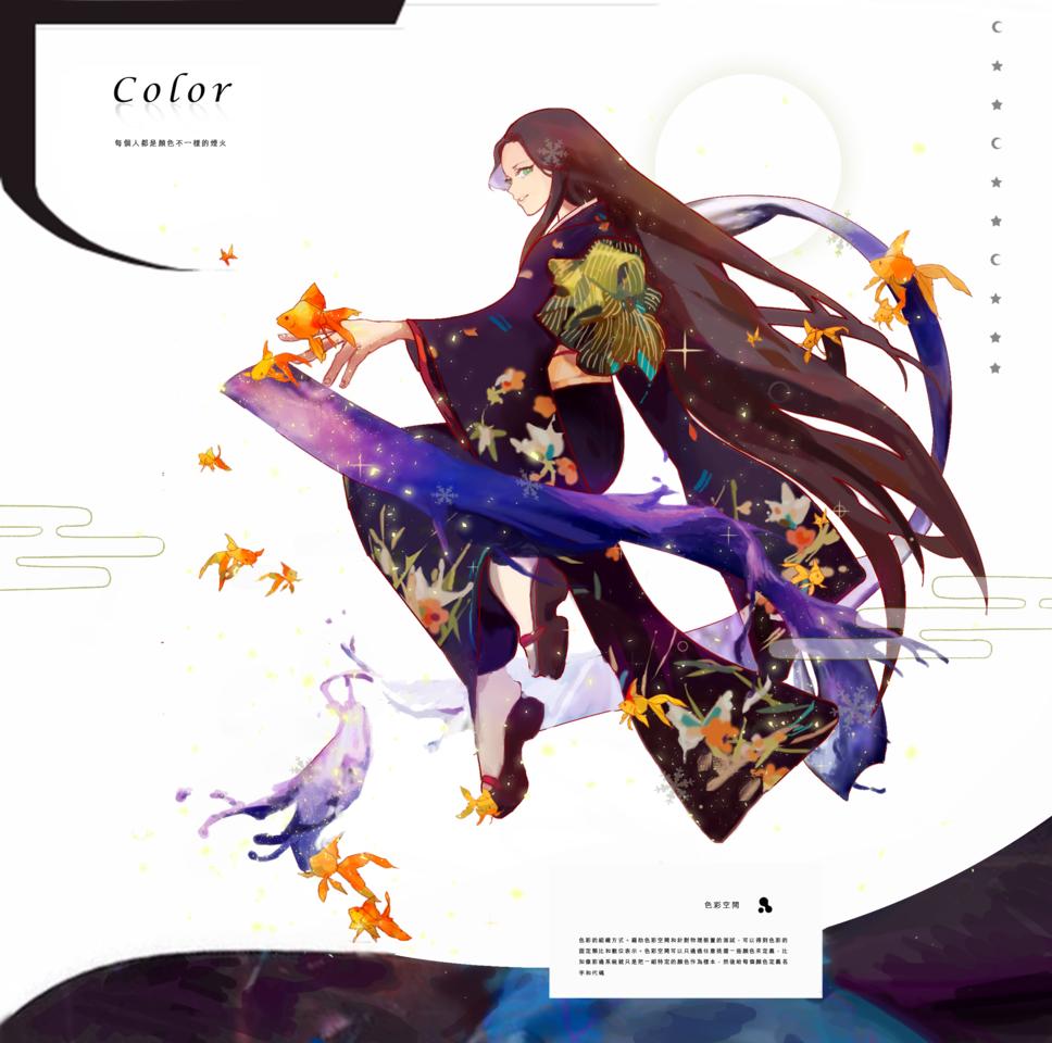 每個人都是顏色不一樣的煙火 Illust of 森森慵懶 April.2020Contest:Color dress color kimono girl water