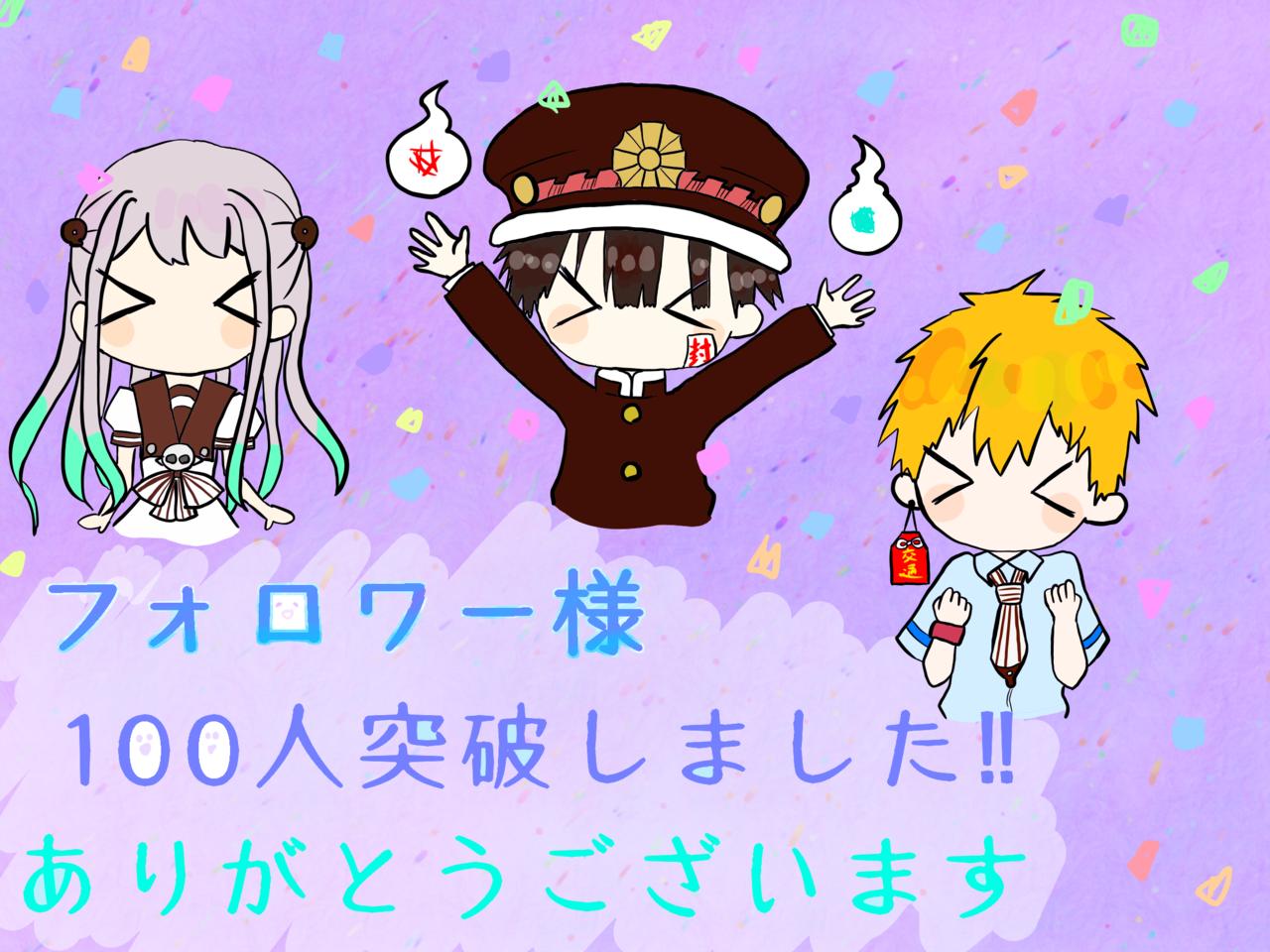 ありがとうございます🙇♀️ Illust of テイフジョのはるまき Toilet-boundHanako-kun 感謝 100人突破 ありがとう