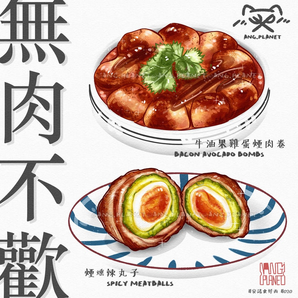 無肉不歡! Illust of AN.G 安諸 art 料理 HongKong food digital illustration Artwork artist
