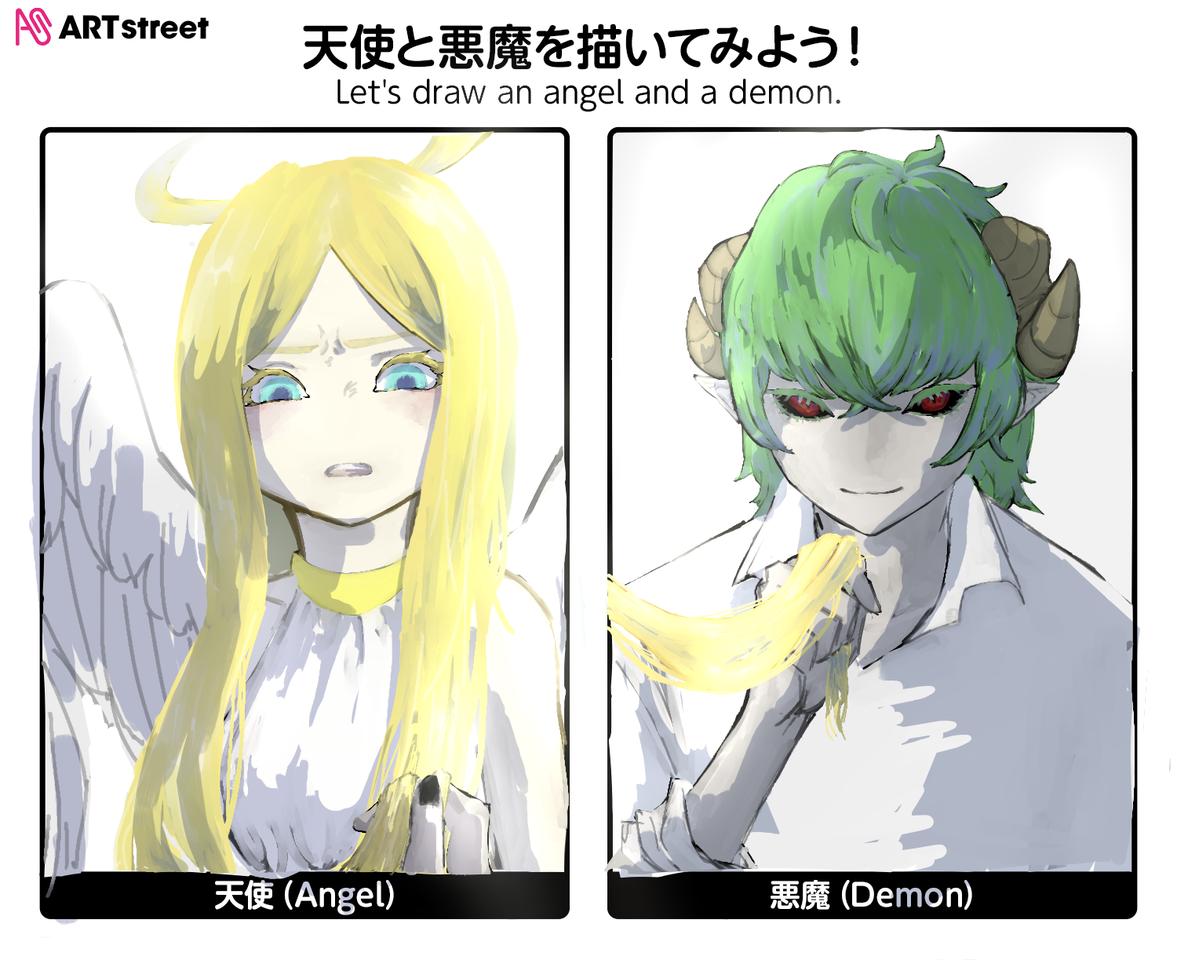 天使と悪魔 Illust of あおかわ iChallenge illustration angel 天使と悪魔 demon