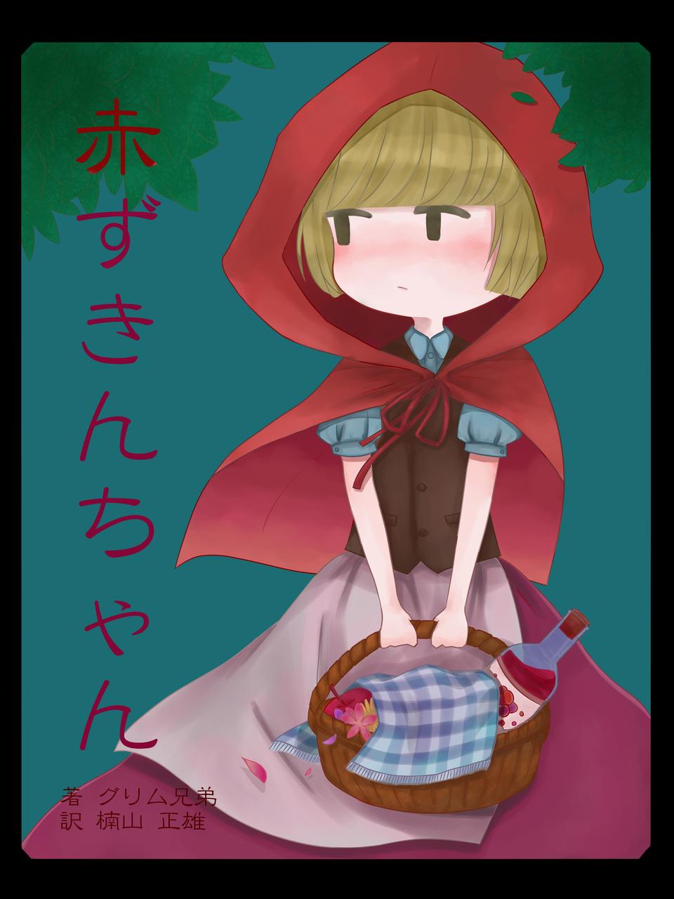 赤ずきんちゃん