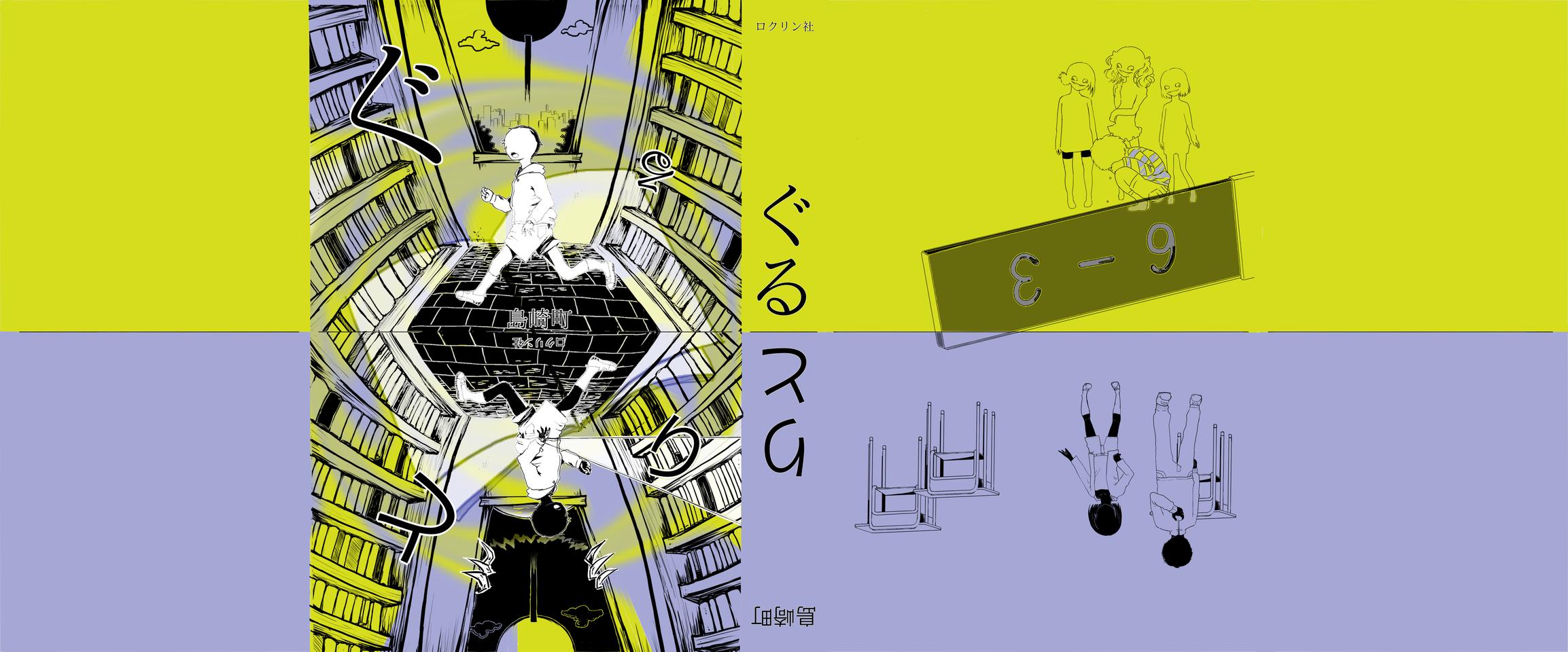 「ぐるりと」カバーイラスト Illust of 生 Spinning_contest medibangpaint