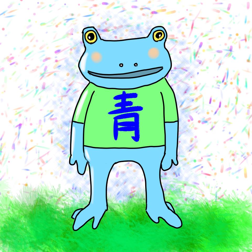 青いカエル Illust of tsunepiko@MediBang レッツワンドロ medibangpaint Frog