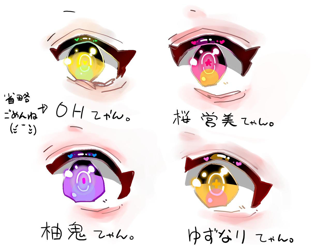 みんなの目を想像で描いたよ!!<第1弾> Illust of めだまやき#パートナーかわいい kawaii angel 目を描きました。 eyes digital フォロワーさん