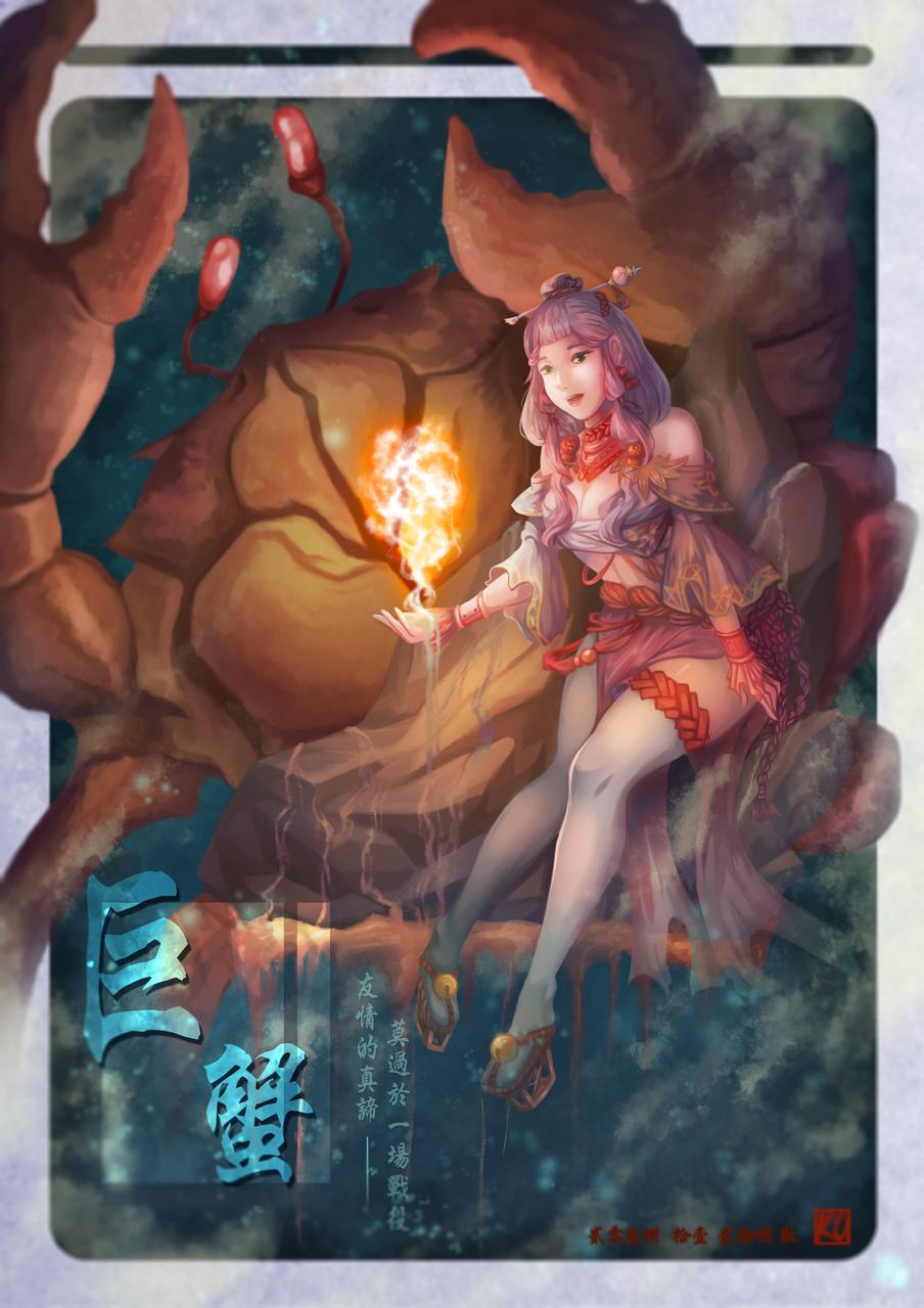 十二星座系列-巨蟹座 Illust of 高0 Kozu