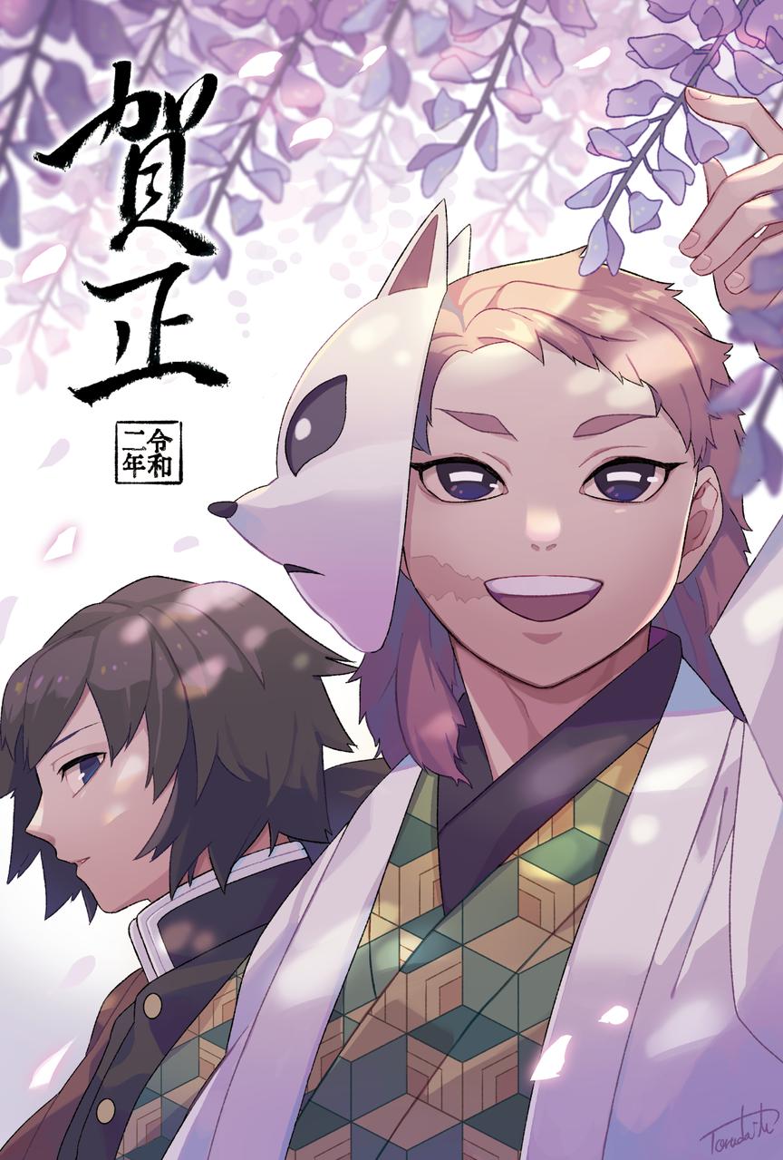 2020年年賀 Illust of TORUDAIM 錆兎 KimetsunoYaiba 水の呼吸一門 TomiokaGiyuu