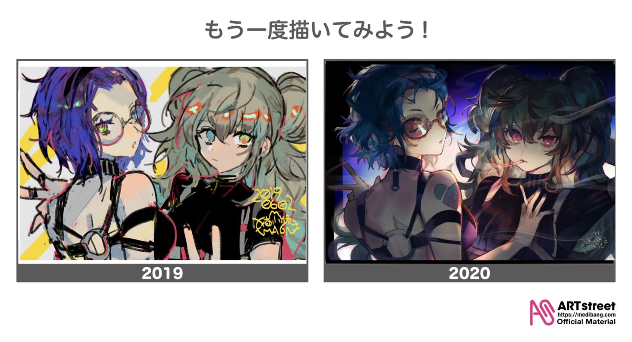 2019→2020 Illust of 猫小路 girl friend DrawThisAgain oc original