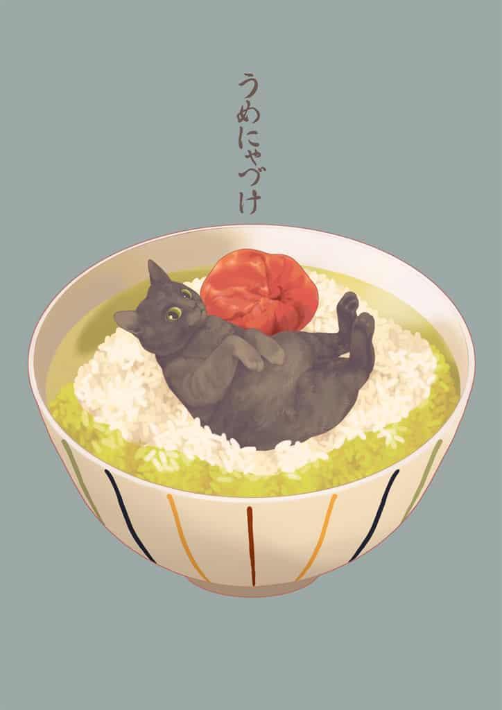 うめにゃづけ Illust of 砂虫隼 fantasy 生き物 animal oc cat food original