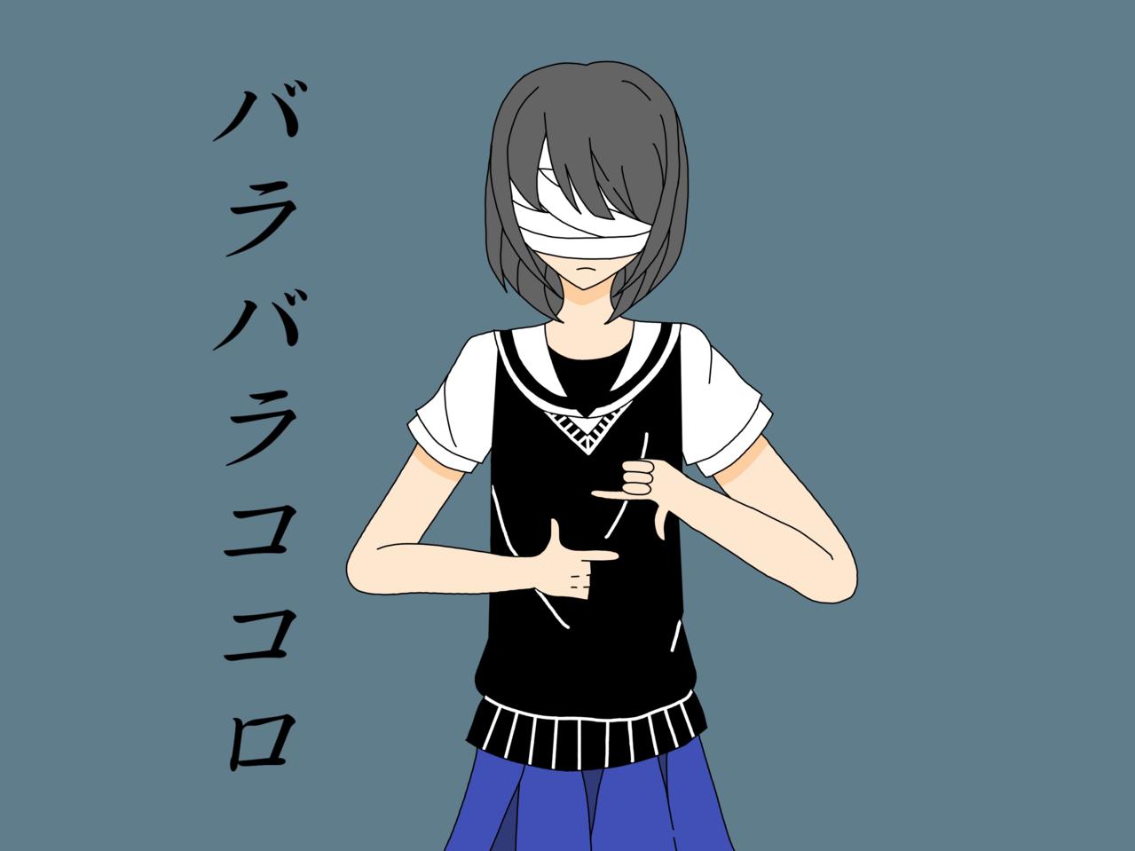 バラバラココロ Illust of 桜 宮美 バラバラココロ かいりきベア ボカロ曲