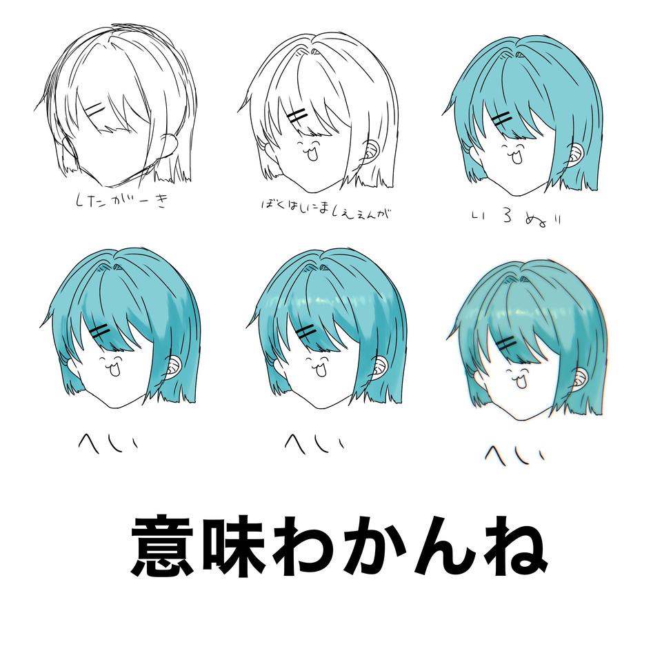 意味がわからない髪の毛講座 Illust of OHTEAOH 小5#腐女子同盟 The_Challengers ? メイキング 髪の毛 tutorial